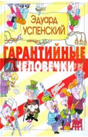 PriklGarantChelov