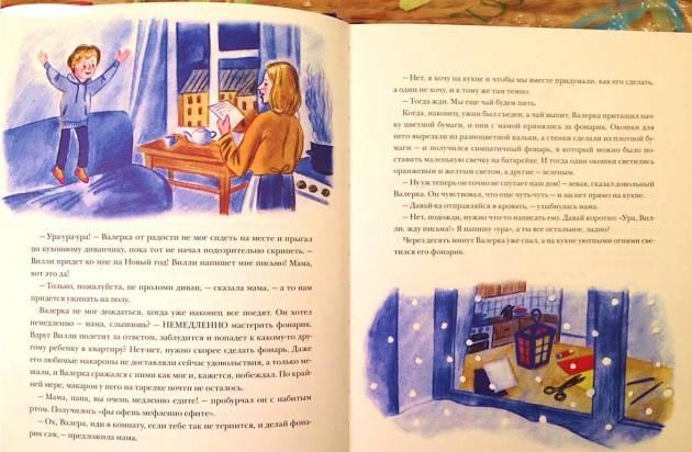 Чудеса в кармашке, или Поиски Деда Мороза - рецензия на книгу