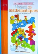 Singapurskaja-metodika-po-matematike