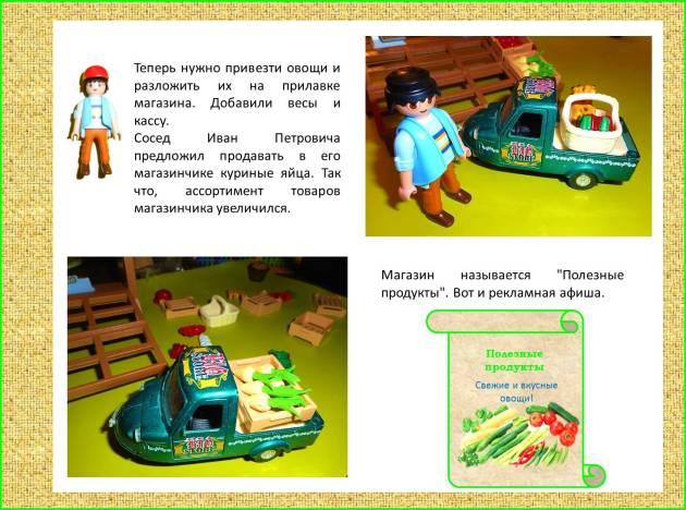 playmobil-igraem