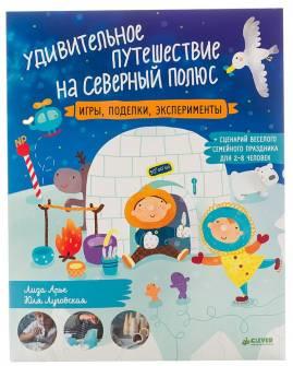 Книга Удивительное путешествие на Северный Полюс - наши игры